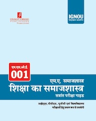 MSOE-01 Help Book (Guide) Hindi Medium