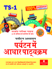 TS-01 Help Book Hindi Medium