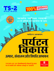 TS-02 Help Book Hindi Medium