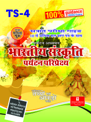 TS-04 Help Book Hindi Medium